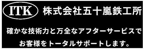 株式会社五十嵐鉄工所